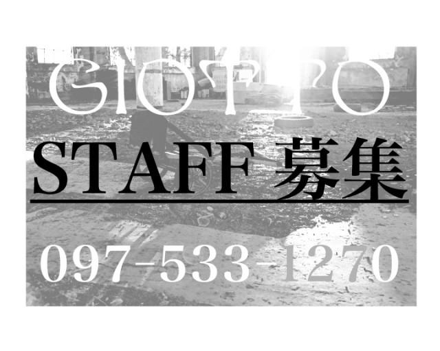 6切staff募集